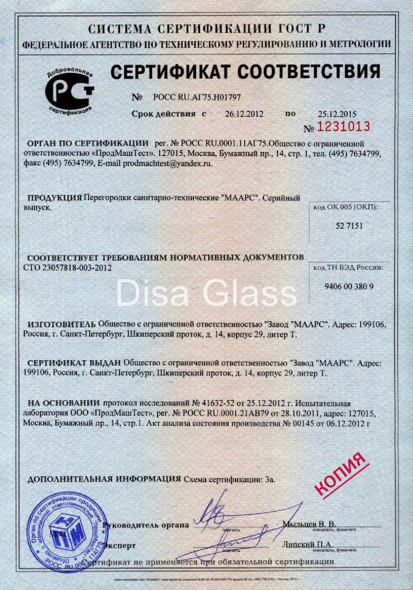 Сертификаты и документы «DisaGlass»